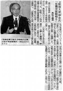 四国新聞掲載記事 | 前駐独大使神余氏