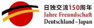 logo: Jahre Freundschaft Deutschland-Japan